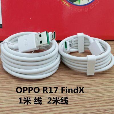 oppor17数据线OPPOfindx手机专用闪充原装加长2米type-c线R17