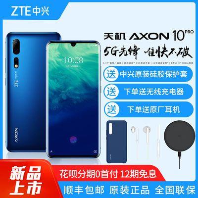 [正品现货带票]ZTE中兴天机Axon 10 Pro 骁龙855 移动联通电信4G+