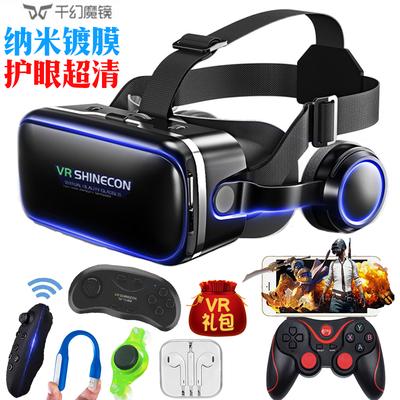 VR眼镜千幻魔镜10代智能3D立体眼睛虚拟现实AR头盔一体手柄游戏机