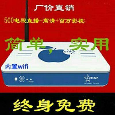 永久免费电视机顶盒高清网络无线wifi播放器特价包邮20新款升级版
