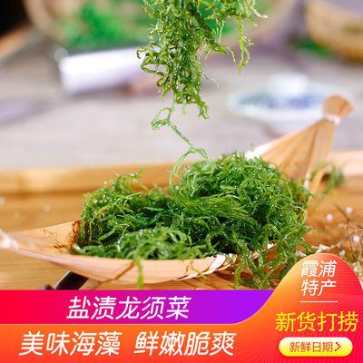 【盐渍龙须菜1斤/2斤/5斤】福建龙须菜海发菜海洋蔬菜火锅凉拌菜