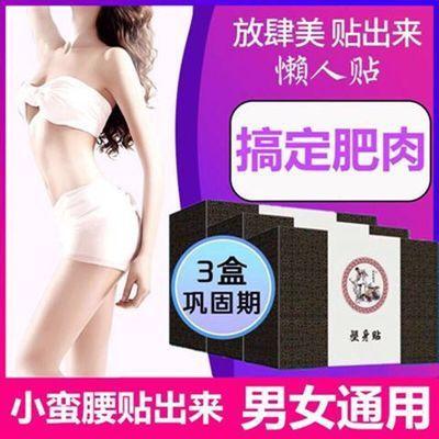 1盒40贴【轻松享瘦8~30斤】升级版顽固肥胖男女瘦腿瘦身减肥产品