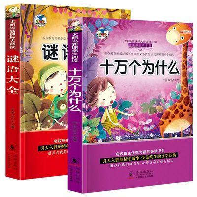 十万个为什么注音版谜语大全儿童益智读物1-3-6年级儿童课外书籍