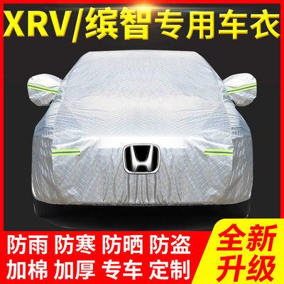 适用于本田xrv缤智suv车衣车罩专用19款防晒防雨防尘隔热加厚车套