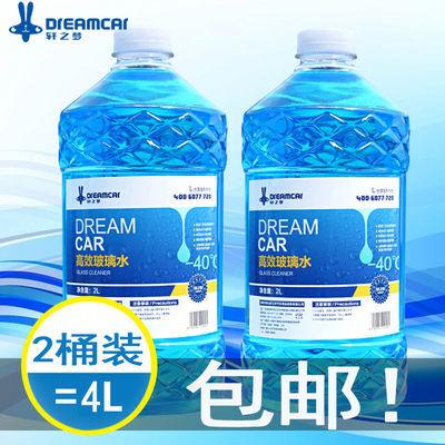2瓶装汽车玻璃水 冬季防冻型零下-25-40度四季车用玻璃水清洁洗液