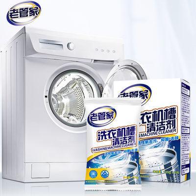 老管家洗衣机槽清洗剂清洁剂125g*3袋滚筒式自动波轮去污除垢剂