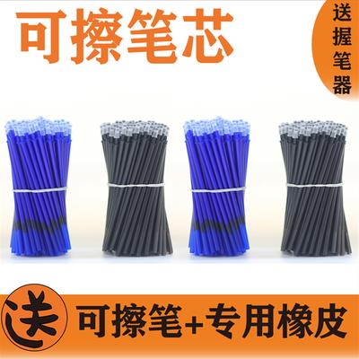 摩易擦可擦笔芯中性05全针管黑色晶蓝色学生学习用品热可擦替芯