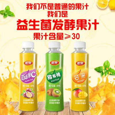 益生菌果汁超值480ml×4瓶果汁饮料临期产品限时特价促销