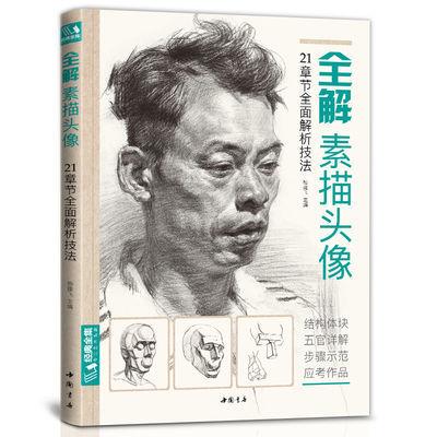 经典全集新书 全解素描头像人物临摹书结构体块深度分析教程