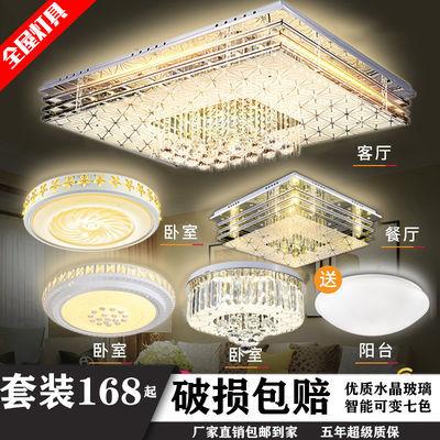 led大厅水晶灯客厅灯长方形三室两厅吸顶灯卧室餐厅全屋灯具套餐
