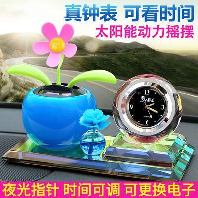 亏本清仓汽车香水摆件太阳能摇头花车载香水水晶钟表车内装饰用品