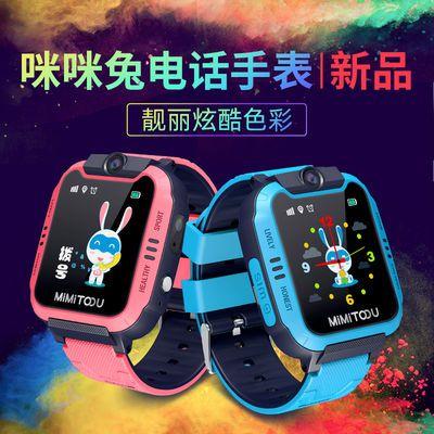 咪咪兔儿童电话手表防水智能定位小学生天才男女孩子通话拍照手环