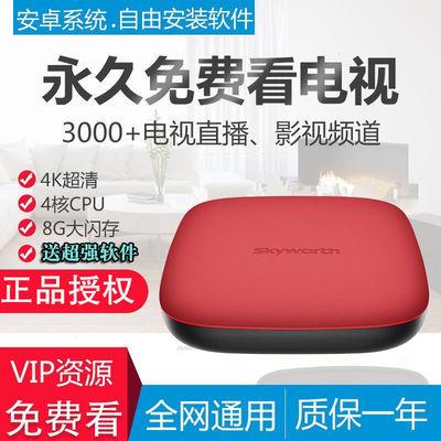 创维盒子A5PLus 家用WIFI网络机顶盒 4K安卓电视高清网络播放器