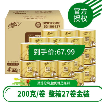 清风卷纸原木纯品金装系列3层270段4层200克金装卫生纸27卷整箱
