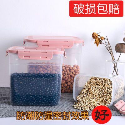 保鲜盒透明塑料长方形密封罐五谷杂粮豆子粮食防潮储物罐子收纳盒