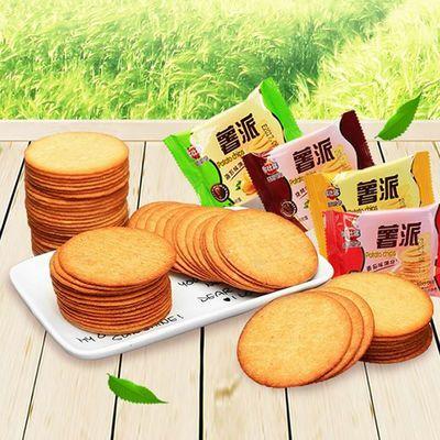 2斤拍2份发5斤整箱薯片薄脆饼干散装早餐零食整箱批发250g-1500