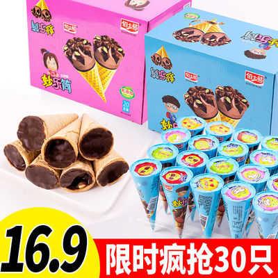 巧克力脆筒甜筒星球杯零食威化饼干夹心小馒头休闲儿童零食批发