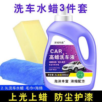 通用高蜡款9斤洗车液水蜡大桶套装2L汽车用品泡沫清洁剂上光打蜡