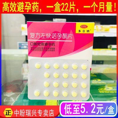 紫竹多日纳复方左炔诺孕酮片22片