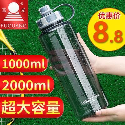 富光大容量水杯塑料水瓶夏季便携户外运动水壶大杯子太空杯超大号