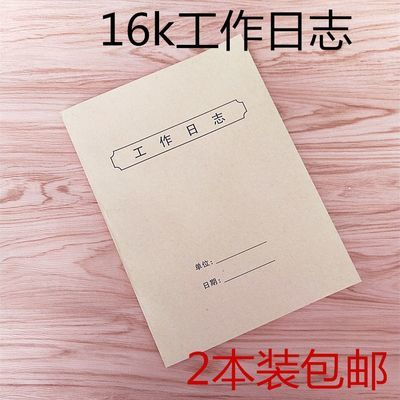2本包邮牛皮纸封面16k工作日志工作记录本工作日志 工作计划