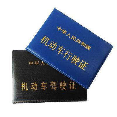 高档驾驶证皮套行驶证套男士驾照本驾照夹证件夹卡套女卡包