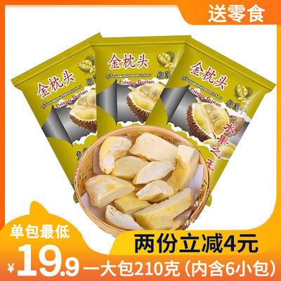 「正常发货」网红榴莲干金枕头泰国冻干水果干  整箱零食果脯小吃