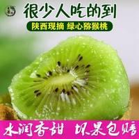 (赢免单)陕西绿心猕猴桃5斤奇异果新鲜水果10-24个单果60-200g