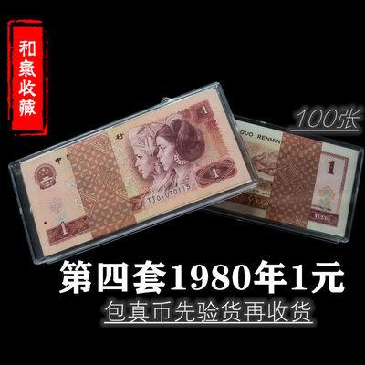 4版第四套人民币纸币收藏80年一元壹元纪念币真币801钱币银行可验