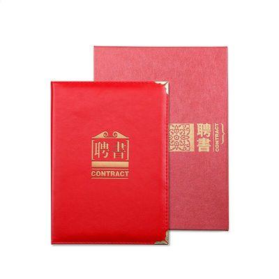 【新品优选】金辉 JH-302聘书 皮革封面聘书 精装礼盒 A4/B4/A3