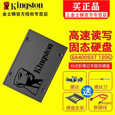【授权店】金士顿固态硬盘A400 120G 240G 480G台式机笔记本SSD