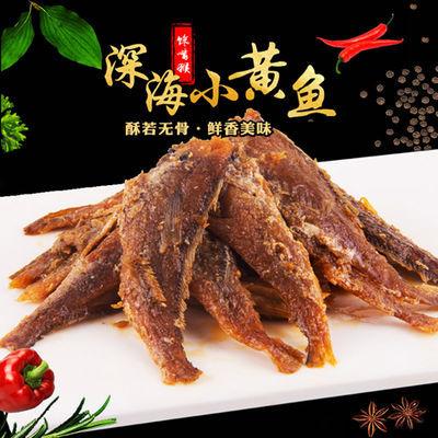 【金丝猴】无骨香酥小黄鱼55g 即食海味零食小鱼仔 香辣海鲜熟食