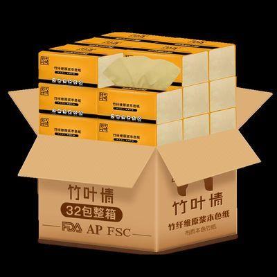 32包原色纸巾抽纸整箱批发餐巾纸抽家庭装卫生纸家用本色纸实惠装