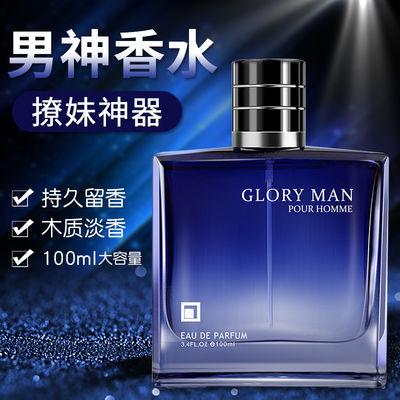 古龙香水男士持久淡香男人味清新香氛喷雾学生留香调情迷人香水