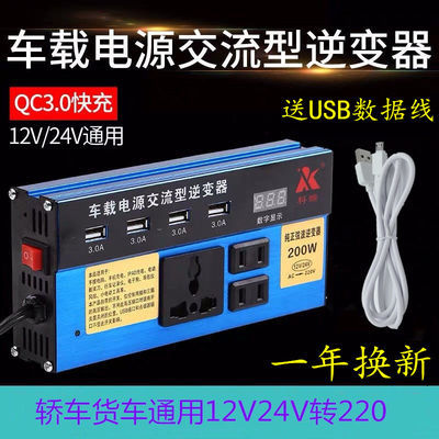 18777/车载逆变器12V24V转220V轿车货车转换器多功能双USB汽车插座充电