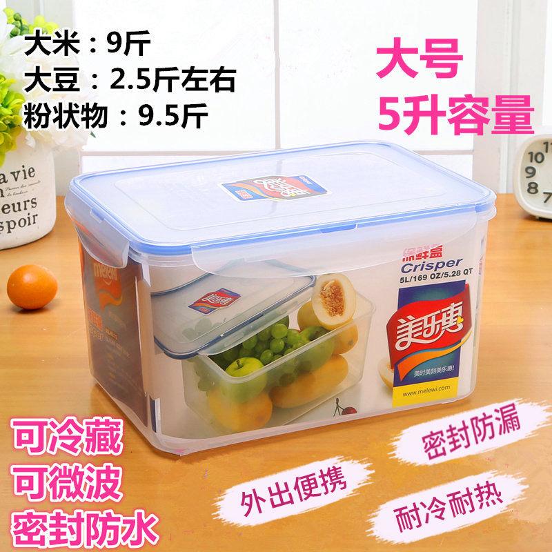 美乐惠厨房保鲜盒食品密封盒冰箱收纳盒饭盒可微波家用长方形塑料