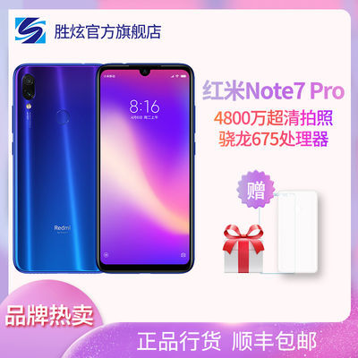 【限時特惠】小米 紅米Note7 Pro 4800萬超清拍照 全網通4G手機【預售:成團后4天內發完】