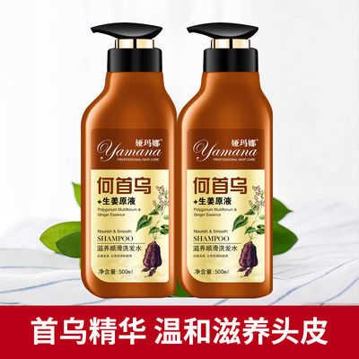 何首乌生姜洗发水去屑防脱洗发露香氛护发素男女控油植物精华液