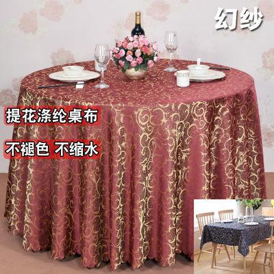 欧式餐桌布家用长方形桌布茶几布圆桌餐布桌裙酒店大台布提花布