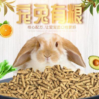 兔粮5斤 宠物幼兔成兔兔粮含防球虫成分荷兰猪饲料用品 兔子饲