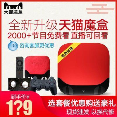 天猫魔盒 M18A/M17C网络电视机顶盒天猫盒子4K高清网络播放器家用