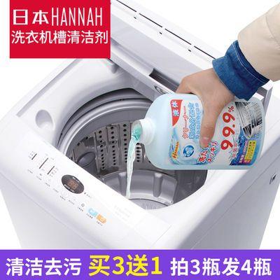 日本洗衣机清洗剂滚筒全自动杀菌消毒除垢清洗液洗衣机槽清洁剂