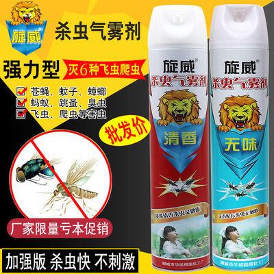 杀虫剂喷雾家用无味杀虫气雾剂750ML驱蚊子灭苍蝇蚂蚁蟑螂药批发