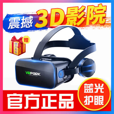 【官方正品】vr眼镜VRPARK虚拟4D现实电影头戴式一体机AR眼睛手机