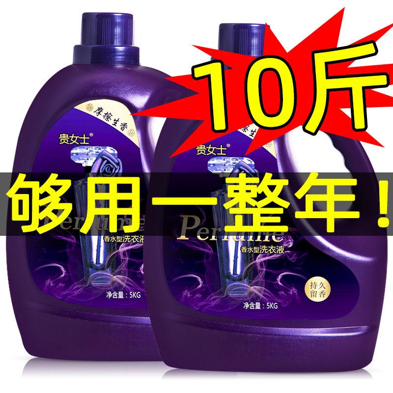 【特价】香水洗衣液香味持久留香低泡洗衣液家庭装深层去污批发价