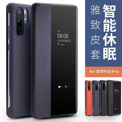 华为p30手机壳ELE-AL00/TL00真皮套VOG翻盖pro外壳p套aloo潮por男
