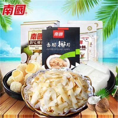 南国食品海南特产零食组合720g 椰片椰子糕椰球各2盒休闲食品