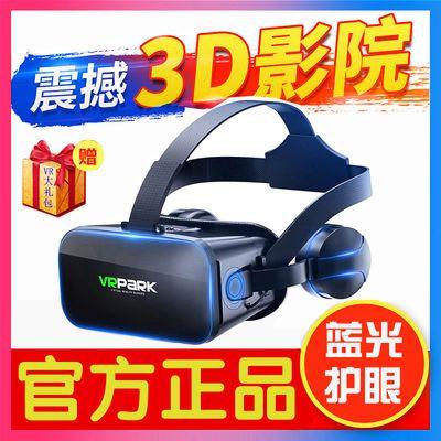 【官方正品】vr眼镜电影智能暴风ar魔睛VRPARK游戏立体3d虚拟现实