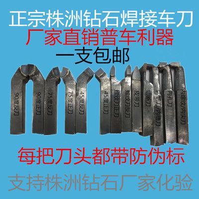 35778/20方包邮90度45度尖刀圆车刀割刀镗刀株洲钻石焊接车刀YT15YT5YW2