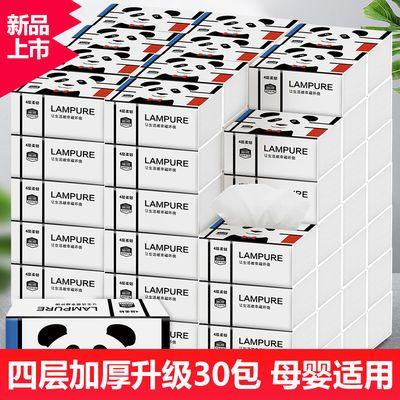 加大升级30包整箱家庭装本色抽纸家用纸抽餐巾纸卫生纸面巾纸批发